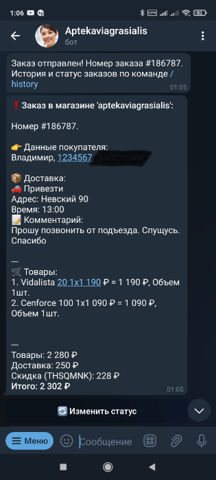 Телеграм-магазин Aptekaviagrasialis